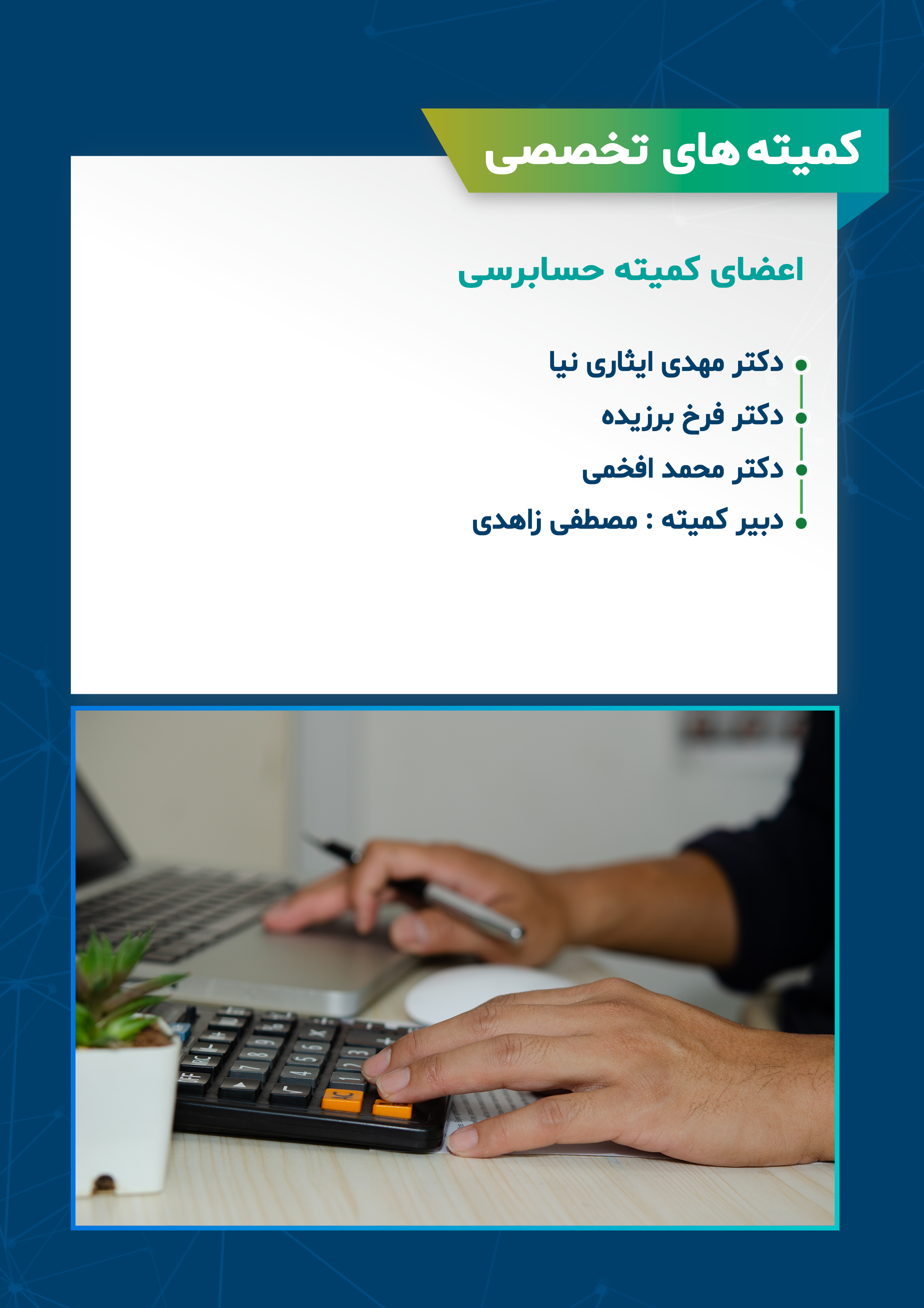 کمیته-حسابرسی