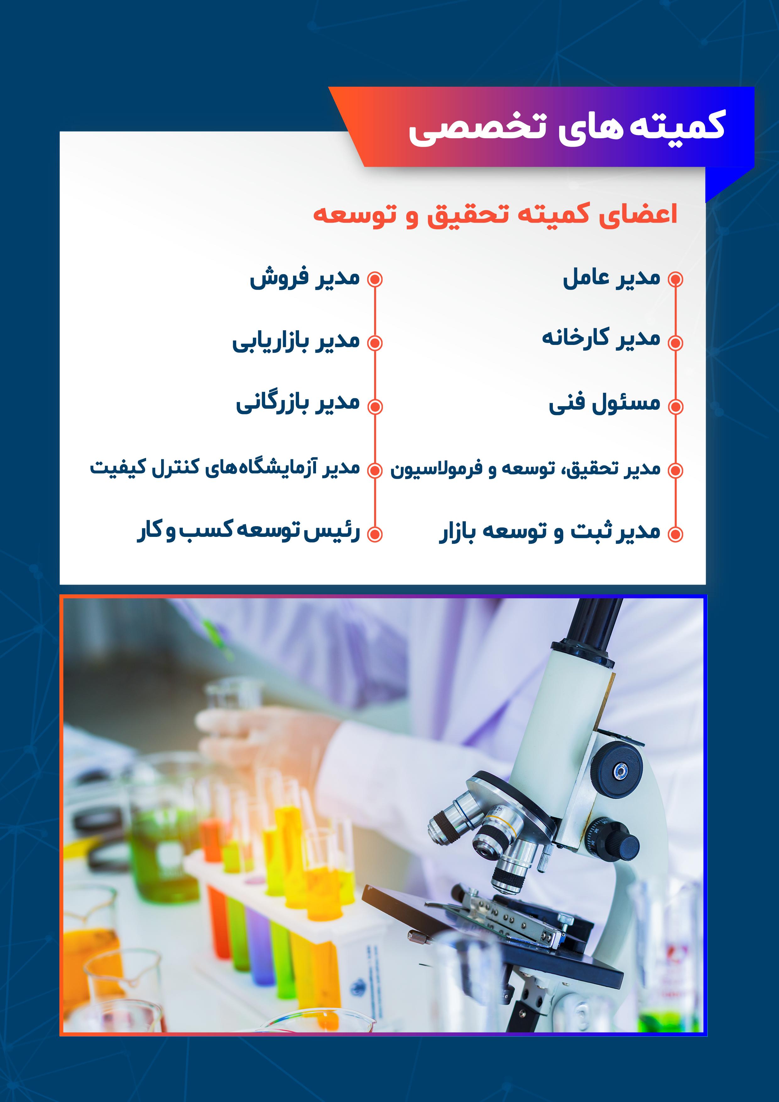 کمیته-تحقیق-و-توسعه